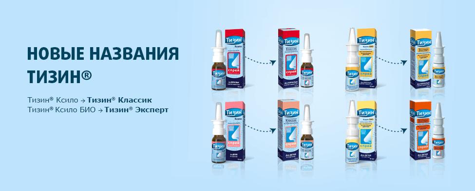 Новые названия препаратов ТИЗИН
