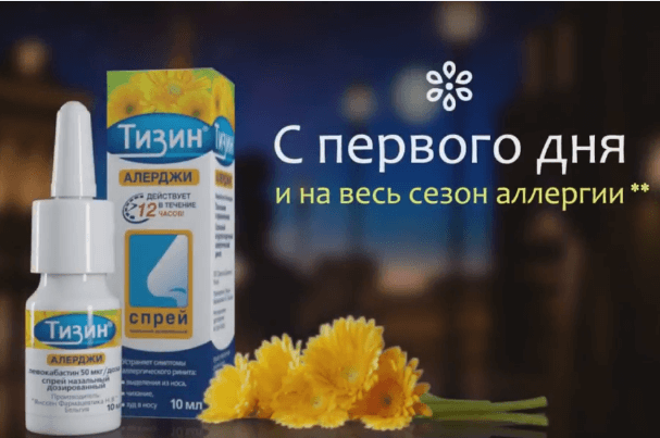 Спрей для носа от аллергии ТИЗИН