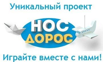 Проект НОС ДОРОС!