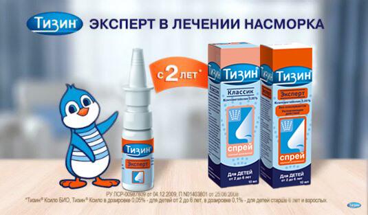 Тизин<sup>&reg;</sup> - эксперт в лечении детского насморка